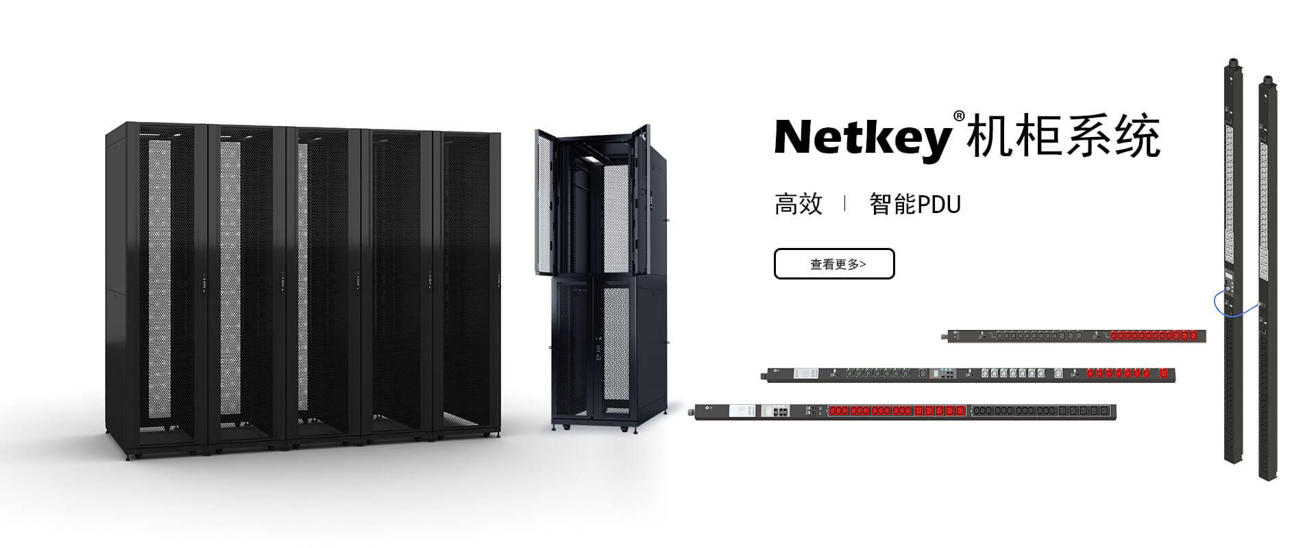 Netkey 机柜系统