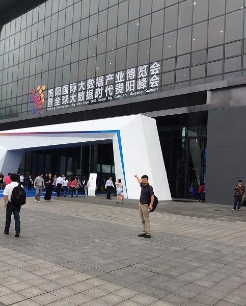 贵阳国际大数据产业博览会